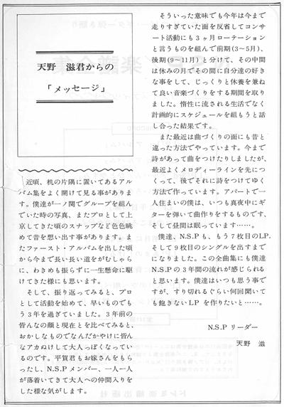 NSP 天野さんの履歴書(2002年)   NSP大好き♪ファンブログ