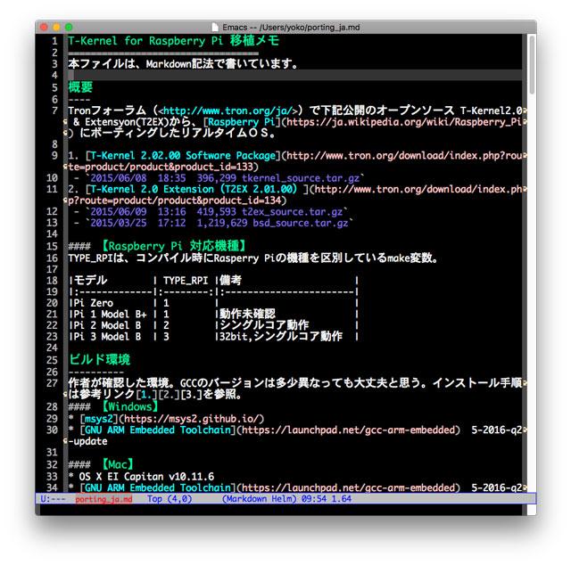 Emacs画面