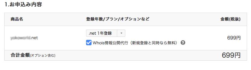 お名前.com画像